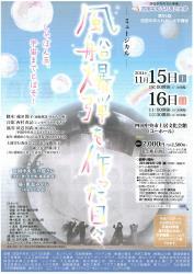風船爆弾チラシ表_01